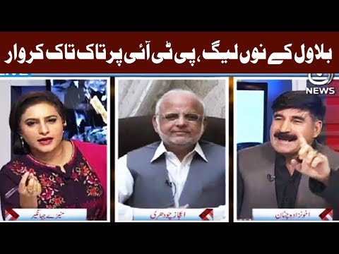 Spot Light | 18 October 2017 | Aaj News