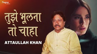 Download lagu Tujhe Bhulna To Chaha Lekin Bhula Na Paye तुझे भूलना तो चाहा Attaullah Khan Sad Song