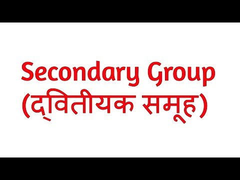 What is Secondary Group in Hindi | Sociology