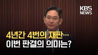 [심층인터뷰] 이재용 법정구속…의미와 영향은? / KBS