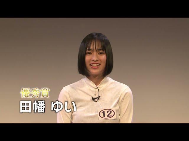 第15回81オーディション【優秀賞】田幡ゆい コメント映像