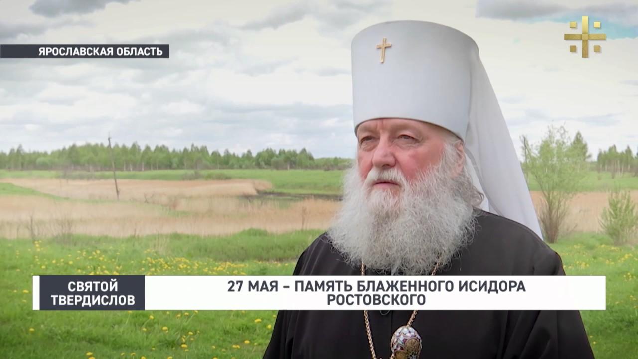 Святой Твердислов: 27 мая - память блаженного Исидора Ростовского