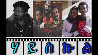 New Eritrean Official Movie  High School life ሃይስኩል Director Awel Seid  Amira Entertainment 2018