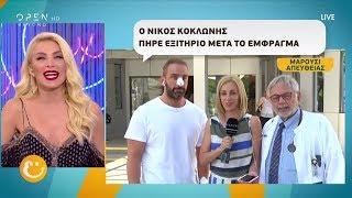 Ο Νίκος Κοκλώνης πήρε εξιτήριο μετά το έμφραγμα - Ευτυχείτε! 28/6/19 | OPEN TV