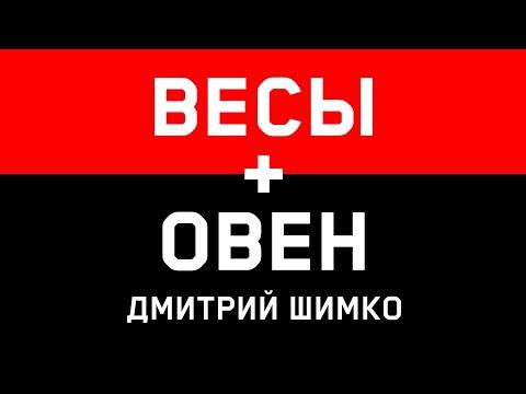 ОВЕН+ВЕСЫ - Совместимость - Астротиполог Дмитрий Шимко