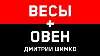 видео Совместимость знаков зодиака мужчина Весы и женщина Весы в любви, дружбе и браке