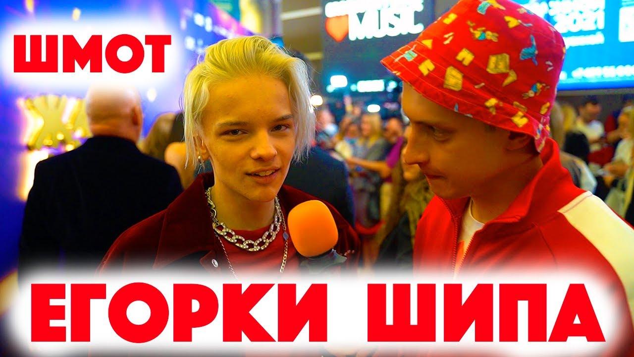 Сколько стоит шмот? Егор Шип! Ему уже есть 18?! Саша Великолепный! Заводной Макс! ЦУМ! Москва! 2021!