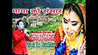 माया को संसार New #Uttarakhandi Hit Song Latest 2018||DIWAN SAUN MAYA KO SANSAR Uttarakhandi dj song