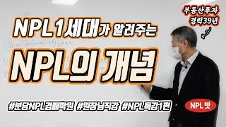 [NPL특강-1] NPL의 개념_분당NPL경매학원
