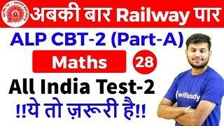 11:00 AM - RRB ALP CBT-2 2018 | Maths by Sahil Sir | All India Test-2