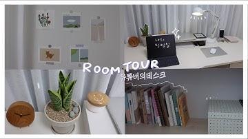 ROOM TOUR 유튜버/직장인의 데스크 꾸미기, 새로 꾸민 내 방 소개🌿 이케아,데스커 제품 추천