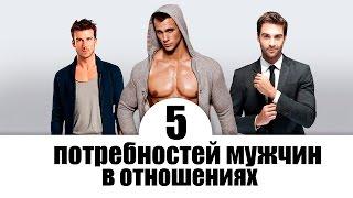 Чего хотят мужчины? 5 базовых потребностей мужчин в отношениях