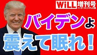 【トランプ反撃開始】バイデンよ、震えて眠れ!【WiLL増刊号#327】