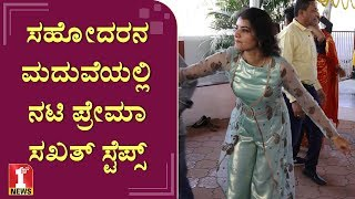 ತಮ್ಮನ ಮದುವೆಯಲ್ಲಿ ನಟಿ ಪ್ರೇಮಾ ಜಬರ್ದಸ್ತ್ ಸ್ಟೆಪ್ಸ್ | Actress Prema | Kodava Dance | Ayyappa marriage