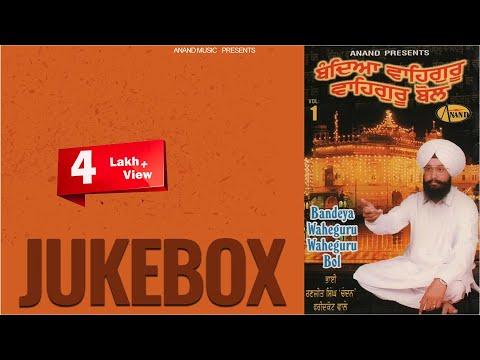 Jukebox | Bandeya Waheguru Waheguru Bol | Bhai Ranjit Singh Chandan (Faridkot Wale)