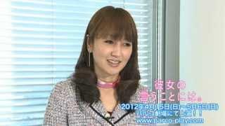 「彼女の言うことには。」 矢田亜希子 矢田亜希子 検索動画 22