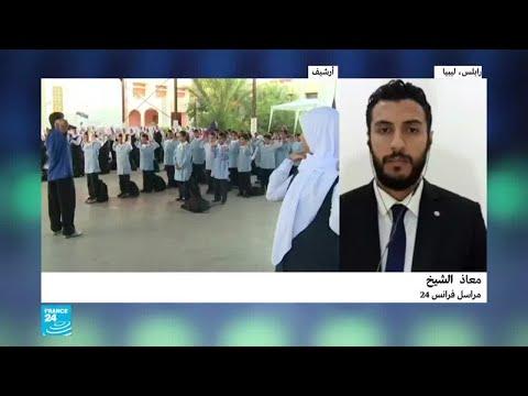 ليبيا: إضراب المعلمين يؤخر انطلاق العام الدراسي  - 14:00-2019 / 11 / 15