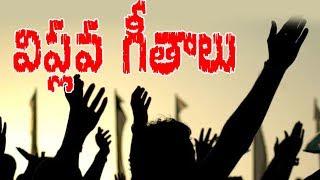 Viplava Geethalu Telugu Video Songs - Volga Videos 2018