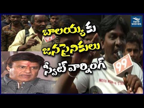 బాలయ్య కు పవన్ ఫ్యాన్స్ వార్నింగ్ Pawan Fans Warning To Balayya | VVR Movie Public Talk | New Waves