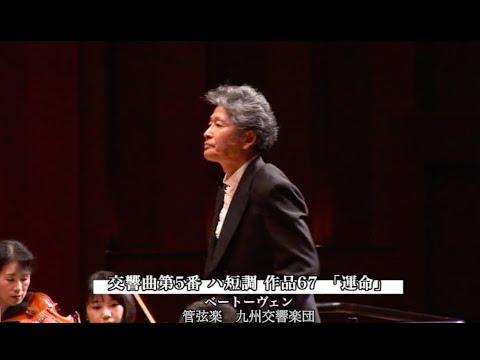 ベートーヴェン:交響曲第5番「運命」小泉和裕&九州交響楽団 Beethoven:Symphony No.5 in C minor Op.67,KOIZUMI & Kyushu Symphony