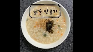 초보자도 쉽게 만드는 초간단 맛있는 닭죽 만들기/MAKING KOREAN CHICKEN RICE SOUP
