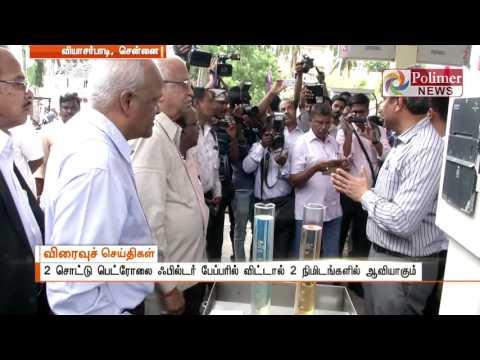 Indian Oil Corporation : Petrol,Diesel quality Awareness Program in Chennai