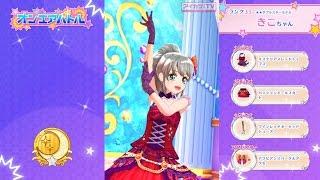 コメント:美組きこちゃんのオンエアバトルステージムービーだよ! 曲名:♪TSU-BO-MI ~鮮やかな未来へ~ 作詞:YADAKO 作曲:YUKI FUNAKOSHI 編曲:C-Sh...