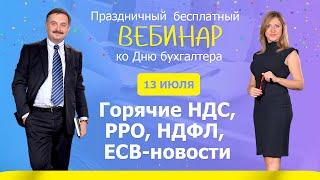 Бесплатный вебинар: Горячие НДС, РРО, НДФЛ,  ЕСВ-новости. 13 июля 2015 г.