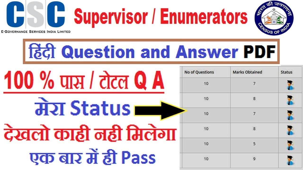 csc economic survey exam questions and answers hindi / Hindi Economic  survey Exam Q&A PDF