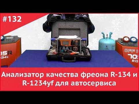 Анализатор качества фреона R-134 и R-1234yf для автосервиса