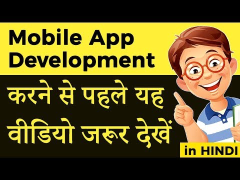 Mobile App Development kaise kare (in Hindi)