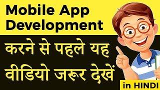 Mobile App Development kaise kare (in Hindi) | IndiaUIUX