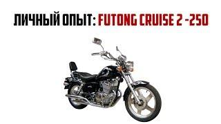 Личный опыт Futong Cruise 2