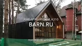 видео История завода деревянных каркасно-модульных конструкций