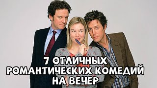 7 отличных романтических комедий на вечер