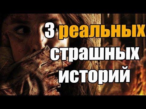 3 реальные страшные истории.  мистика.  ужасы.  страшилки