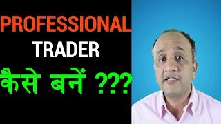 How to become Professional Trader - 10 Pro Tips (Hindi)