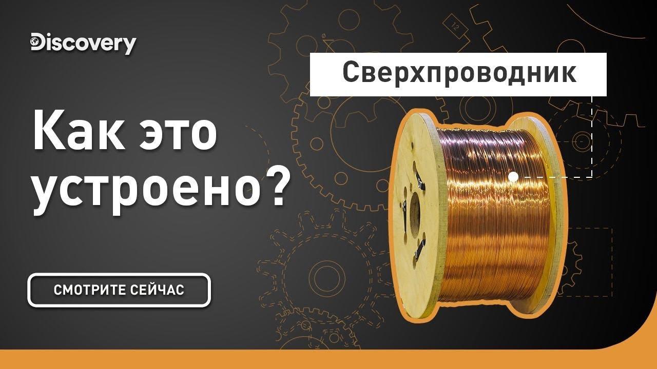 Сверхпроводник | Как это устроено? | Discovery