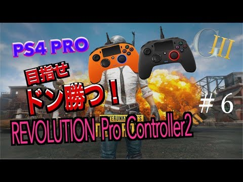 Ps4Pro PUBG #6ドン勝つREVOLUTION Pro Controller2 買ってみた