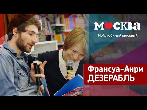 Франсуа-Анри Дезерабль в книжном магазине «Москва»