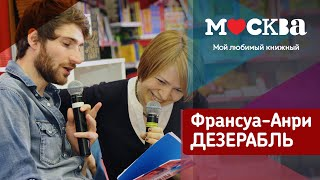 Смотреть видео Франсуа-Анри Дезерабль в книжном магазине «Москва» онлайн