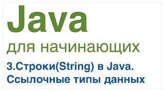 Java для начинающих. Урок 3: Строки(String) в Java. Ссылочные типы данных.