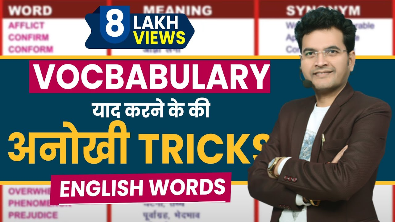 VOCAB याद करने की अनोखी Tricks | Vocabulary with meaning in Hindi | English  For SSC/Bank-Part-6