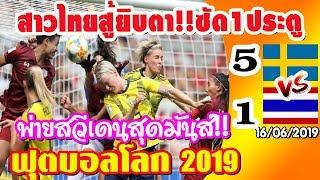 สู้ยิบตา!! ซัด1ประตูในบอลโลก 2019 ก่อนไทยพ่ายสวีเดน 1-5