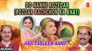 ► दो नन्हे रोज़ादार (Audio) : HAJI TASLEEM AARIF || T-Series Islamic Music