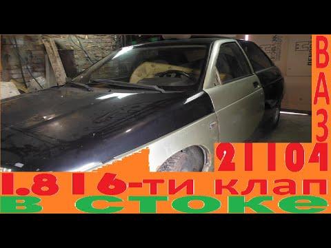 ВАЗ 2110 за 30 тыс. руб., 100 лошадок в стоке. Обзор, шпатлевка покраска в гараже