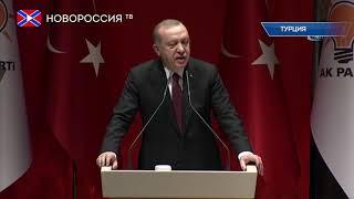 Эрдоган заявил о возможном расширении военной операции в Сирии