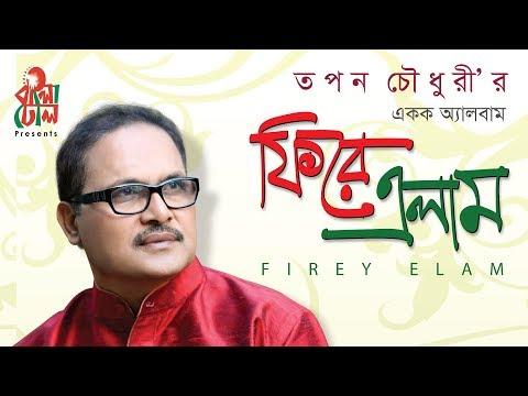Firey Elam Full Album I Tapan Chowdhury I Official Audio Compilation