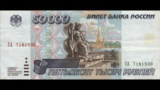 Банкнота 50000 рублей 1995 года. Цена. Стоимость.