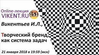 КРЕАТИВНЫЙ / ТВОРЧЕСКИЙ БРЕНД